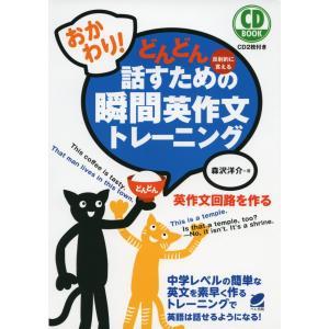 おかわり! どんどん話すための 瞬間英作文トレーニング  ISBN10:4-86064-256-2 ...