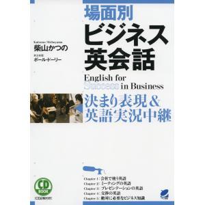 場面別 ビジネス英会話 決まり表現&英語実況中継  ISBN10:4-86064-371-2...