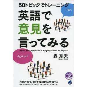50トピックでトレーニング 英語で意見を言ってみる  ISBN10:4-86064-435-2 IS...