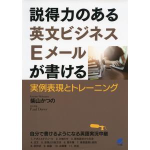 説得力のある英文ビジネスEメールが書ける  ISBN10:4-86064-448-4 ISBN13:...
