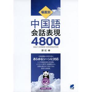場面別 中国語会話表現 4800  ISBN10:4-86064-452-2 ISBN13:978-...