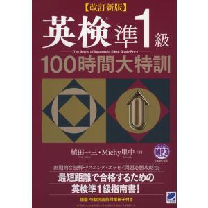 [改訂新版] 英検 準1級 100時間大特訓  ISBN10:4-86064-486-7 ISBN1...