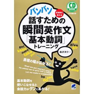バンバン話すための瞬間英作文「基本動詞」トレーニング CD BOOK 森沢洋介 著者 の商品画像|ナビ