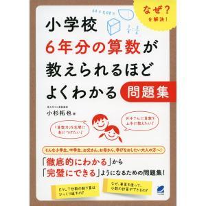 小学校6年分の算数が教えられるほどよくわかる問題集|gakusan