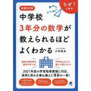 中学校3年分の数学が教えられるほどよくわかる 増補改訂版|gakusan
