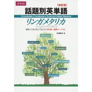 話題別英単語 リンガメタリカ [改訂版]|gakusan