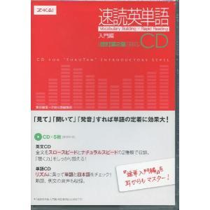 速読英単語 入門編 CD [改訂第2版]対応|gakusan