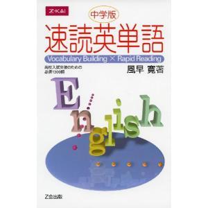 速読英単語 中学版|gakusan