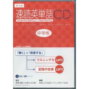 速読英単語 中学版 CD|gakusan