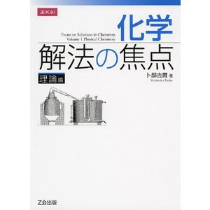 化学 解法の焦点 理論編  ISBN10:4-86066-913-4 ISBN13:978-4-86...