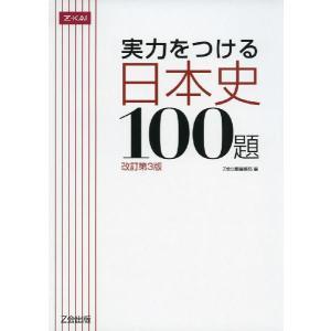 実力をつける 日本史 100題 [改訂第3版]