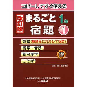 改訂版 まるごと宿題 1年(1) コピーしてすぐ使える  ISBN10:4-86277-050-9 ...
