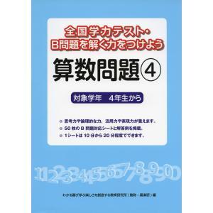 全国学力テスト・B問題を解く力をつけよう 算数問題(4)