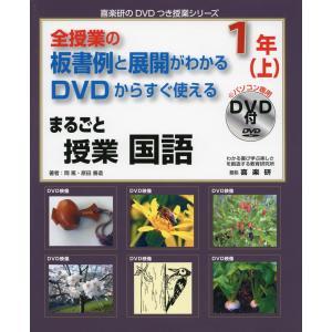 全授業の板書例と展開がわかる DVDからすぐ使える まるごと授業 国語 1年(上)