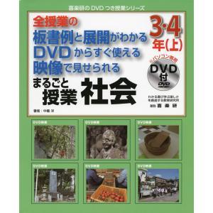 全授業の板書例と展開がわかる DVDからすぐ使える 映像で見せられる まるごと授業 社会 3・4年(上)
