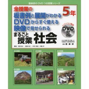 全授業の板書例と展開がわかる DVDからすぐ使える 映像で見せられる まるごと授業 社会 5年