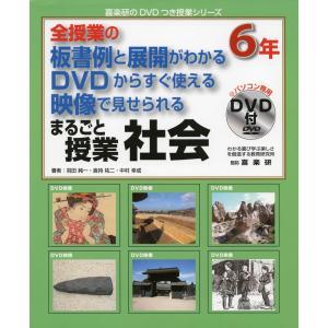 全授業の板書例と展開がわかる DVDからすぐ使える 映像で見せられる まるごと授業 社会 6年