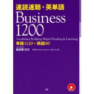 速読速聴・英単語 Business 1200|gakusan
