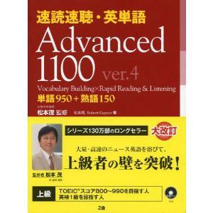 速読速聴・英単語 Advanced 1100 ver.4 gakusan