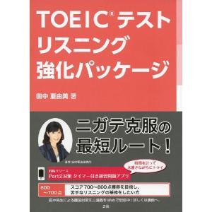 TOEICテスト リスニング 強化パッケージ  ISBN10:4-86290-111-5 ISBN1...