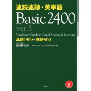 速読速聴・英単語 Basic 2400 ver.3|gakusan