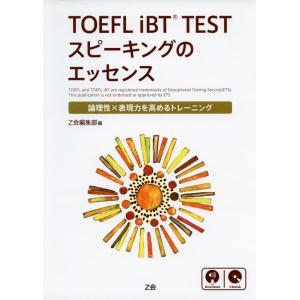 TOEFL iBT TEST スピーキングのエッセンス  ISBN10:4-86290-184-0 ...