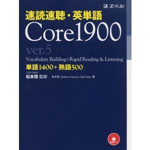 速読速聴・英単語 Core 1900 ver.5|gakusan