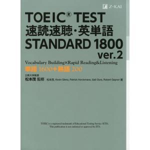 TOEIC TEST 速読速聴・英単語 STANDARD 1800 ver.2|gakusan