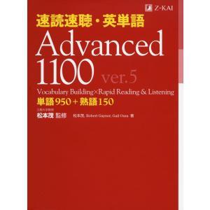 速読速聴・英単語 Advanced 1100 ver.5|gakusan