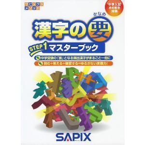 漢字の要 STEP 1 マスターブック gakusan