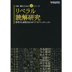 リベラル読解研究|gakusan