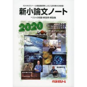 2020 新小論文ノート