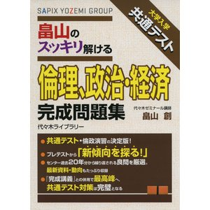 大学入学共通テスト 畠山の スッキリ解ける 倫理、政治・経済 完成問題集