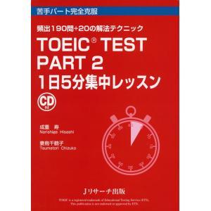 苦手パート完全克服 TOEIC TEST PART2 1日5分 集中レッスン 頻出190問+20の解...