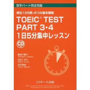 苦手パート完全克服 TOEIC TEST PART3・4 1日5分 集中レッスン 頻出126問+6つ...