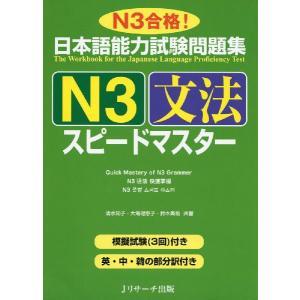 日本語能力試験問題集 N3 文法 スピードマスター