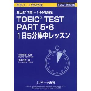 苦手パート完全克服 TOEIC TEST PART5・6 1日5分 集中レッスン 英文法・語彙対策 ...
