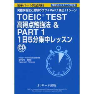 苦手パート完全克服 TOEIC TEST 高得点勉強法 & PART 1 1日5分集中レッス...
