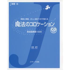 J新書 魔法のコロケーション 英会話表現 1000 単語と単語、正しい結びつきで覚える  ISBN1...