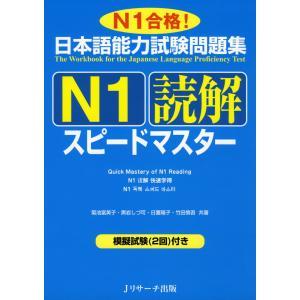 日本語能力試験問題集 N1 読解 スピードマスター|gakusan
