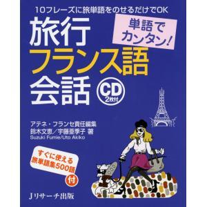 単語でカンタン! 旅行フランス語会話