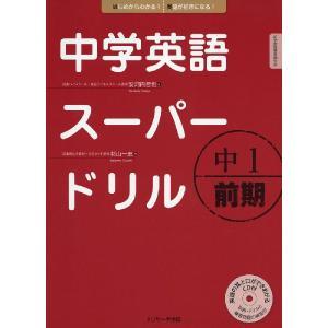 中学英語 スーパードリル 中1 前期  ISBN10:4-86392-143-8 ISBN13:97...