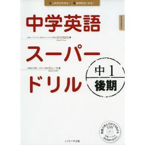 中学英語 スーパードリル 中1 後期  ISBN10:4-86392-144-6 ISBN13:97...