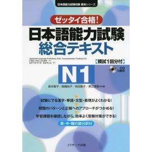 日本語能力試験対策 教本シリーズ ゼッタイ合格! 日本語能力試験 総合テキスト N1  ISBN10...