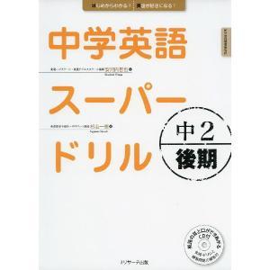 中学英語 スーパードリル 中2 後期  ISBN10:4-86392-161-6 ISBN13:97...