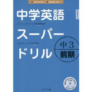 中学英語 スーパードリル 中3 前期  ISBN10:4-86392-175-6 ISBN13:97...