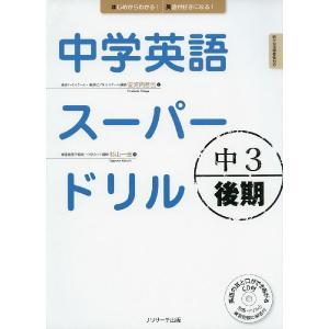 中学英語 スーパードリル 中3 後期  ISBN10:4-86392-176-4 ISBN13:97...