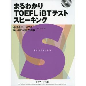 まるわかり TOEFL iBTテスト スピーキング  ISBN10:4-86392-178-0 IS...