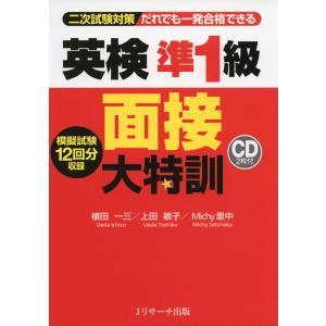 英検 準1級 面接 大特訓  ISBN10:4-86392-202-7 ISBN13:978-4-8...