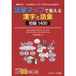 語彙マップで覚える 漢字と語彙 初級 1400 頭の中で、ことばのネットワークがどんどん広がる! N...